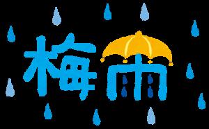 挨拶 梅雨 の